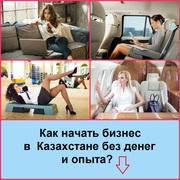 Бесплатное обучение по построению своего дела в Казахстане!