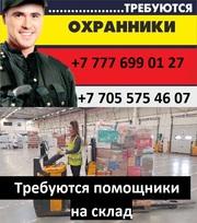 Срочно требуется охранник на пропускную,  помощник на склад