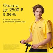 Требуются курьеры Партнера Яндекс.Еды